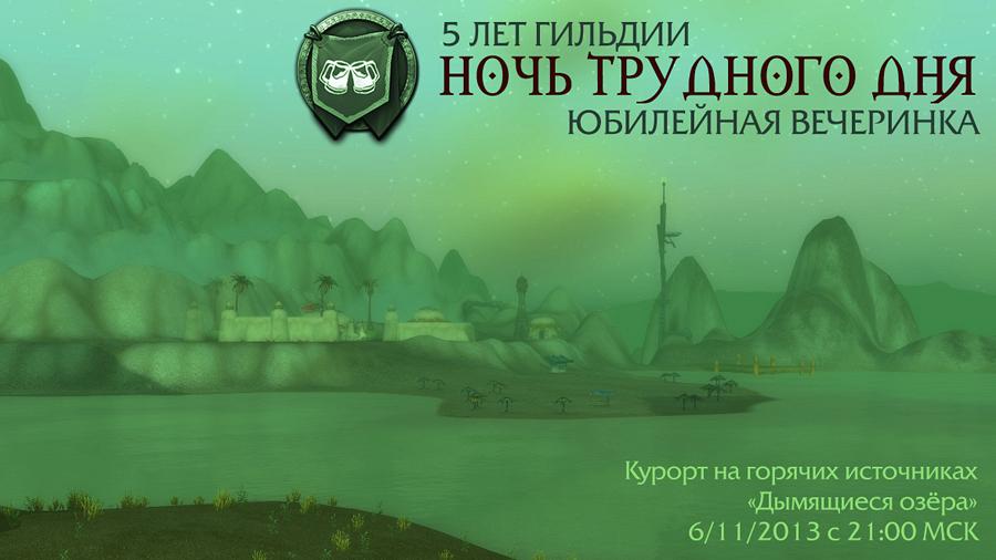 guild-anniversary-2013.jpg